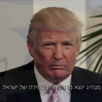77% of Israeli Jews Back Trump Relationship